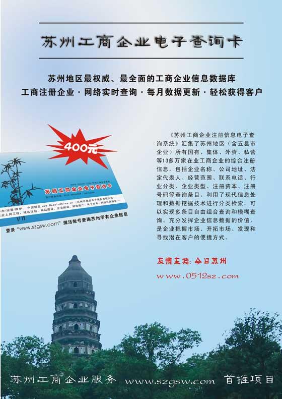 """苏州工商企业服务网站宣传推广""""彩页"""""""
