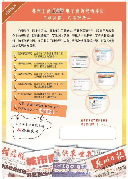 """苏州工商企业服务网站宣传推广""""彩页""""(新版)"""